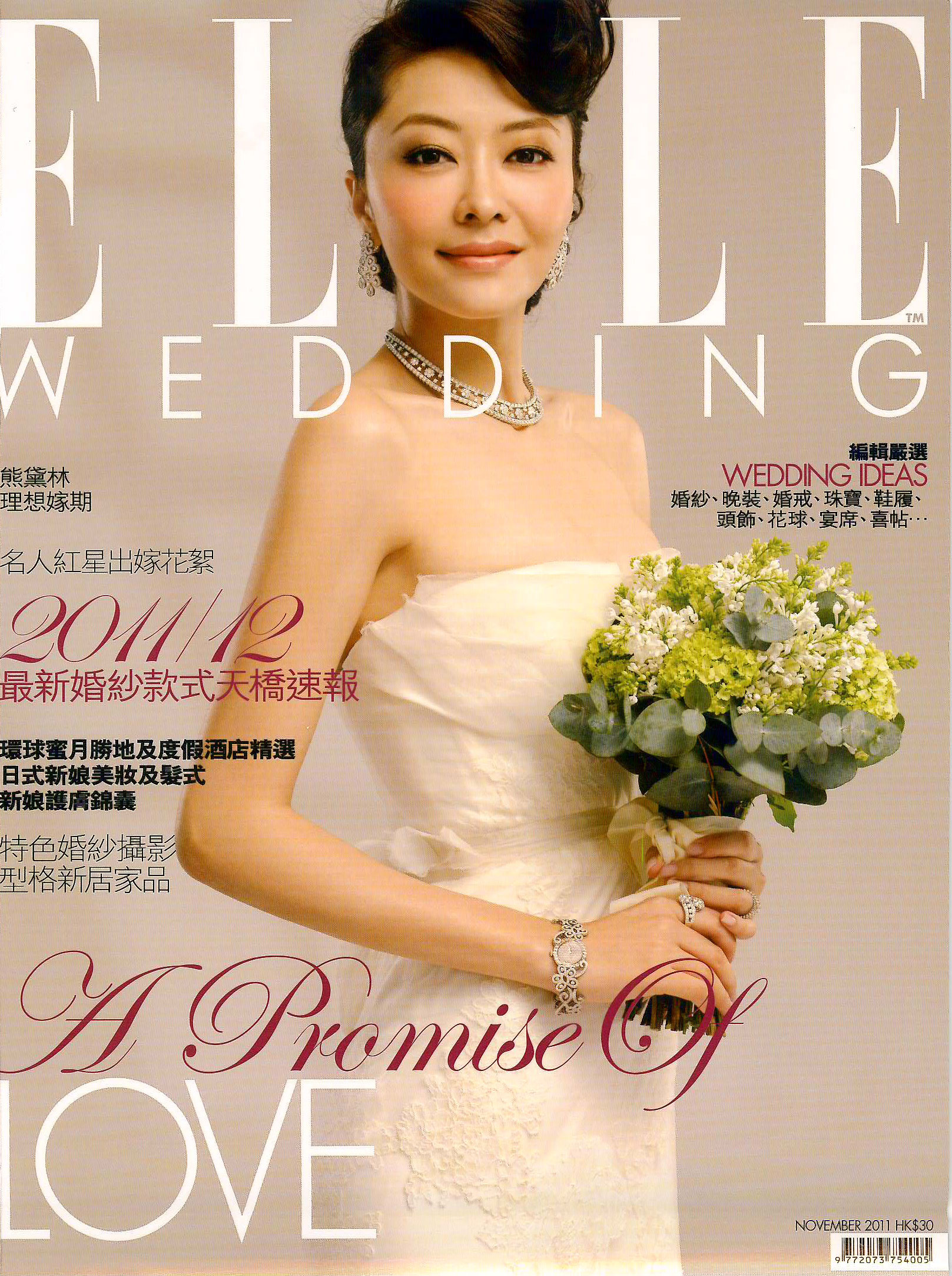 ELLE WEDDING